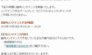 「接続障害」で臨時メンテナンス18:00 ~ 20:00