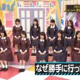 『【乃木坂46】16thシングルの新制服についてどう思う??』の画像