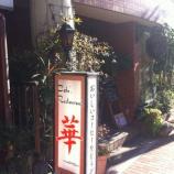 『戸田市パン選手権2012 喫茶 華(はな)さん(エントリーNo.09)』の画像