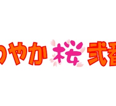 今日も笑顔です。【さわやか桜弐番館】