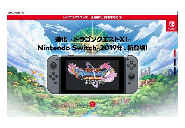 『ドラゴンクエスト11』Switchで2019年に登場!ボイスや新要素等追加へ