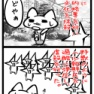 【四コマ漫画】 朝鮮人民を野獣のように苛酷に弾圧、虐殺した日本