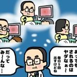 『内視鏡検査を受けたがらない先生の本音』の画像