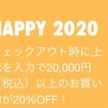 『ナイキオンラインストア Happy New Gear 2020』の画像