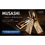 『フリーテルの二つ折れするスマホ MUSASHI(武蔵)の予約が始まったので、注文した。』の画像