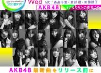 今夜19時~放送「FNSうたの夏まつり」にAKB48出演!タイムテーブル公開!【新曲初披露】
