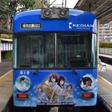 『京阪電車×響け!ユーフォニアム2018ラッピング電車・前編』の画像