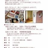 『【写真・アルバムの整理】4月 整理収納セミナーのご案内!』の画像