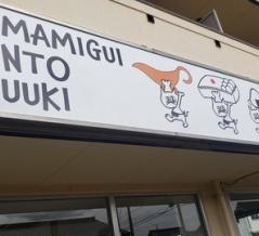 つまみぐい弁当 くうき(TUMAMIGUI BENTO KUUUKI) 香川県丸亀市