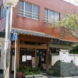 『【閉店】JAL×はんつ遠藤コラボ企画【種子島編】3日め・海鮮料理(さくら)』の画像