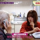『【乃木坂46】何やってるんだwww 山崎怜奈、おばあちゃんにプレゼントwwwwww』の画像