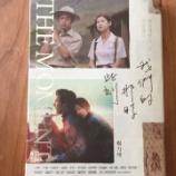『台湾映画に関するドキュメンタリー記録本《光陰的故事:台灣新電影30》、《我們的那時此刻:華語電影五〇年流金歲月》』の画像