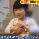 『【山梨キャンプ場小1女児不明】行方不明となっている小倉美咲さんの足取りを確認していこう』の画像