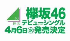 欅坂46デビューシングルが4月6日に発売決定!握手会開催も