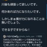『【乃木坂46】これは嬉しいだろうな・・・ドランク鈴木拓の発言、流石すぎる・・・』の画像