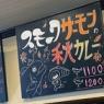 ワタリガニだけじゃない、秋の味覚満タン、スモークサーモンの秋カレー!〜粉浜 エムカッセ〜
