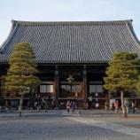 『いつか行きたい日本の名所 清凉寺(嵯峨釈迦堂)』の画像