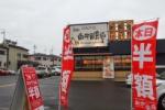 向井田食堂で『おかず全品半額』やってる!~3/14(土)から3/17(火)の期間限定~