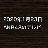 2020年1月23日のAKB48関連のテレビ