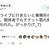 『【乃木坂46】楽曲作曲者でもライブチケットが取れない現状・・・『関係者でもチケット取れ無いんです。』』の画像