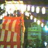 『鍛冶谷町会の盆踊り』の画像