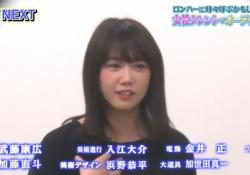 【衝撃】永島聖羅、次回の「ロンドンハーツ」出演ってマジ?!