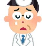 『【悲報】医者「みんな受診こないから赤字になった😭もっと病院に来て😭」』の画像