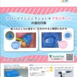 『株式会社松井商会「Mレポ」No.144』の画像