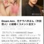 dream Amiちゃん可愛い過ぎでしょ😓