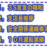 『11/10  豊川支店 全体会議』の画像