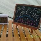 『第9回 S☆camp!その②(赤城山オートキャンプ場)』の画像