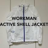 『【ワークマン】ついに重さ99gの軽量シェル登場!【アクティブシェルジャケット】』の画像