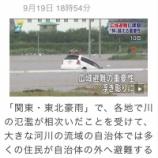 『(NHKニュース)「広域避難」対策迫られる自治体』の画像