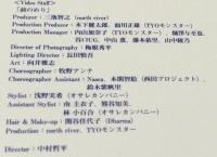 【朗報】元11期 鈴木紫帆里がSKE48「前のめり」のChoreographer Assistant(振付師アシスタント)として復帰!