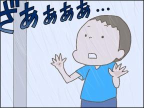 ものすごい雨ですけども