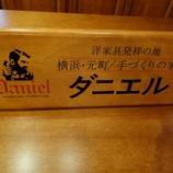 『【限定特価】展示現品・横浜ダニエルの座善・リビングダイニング3点・シーザーテーブル100』の画像