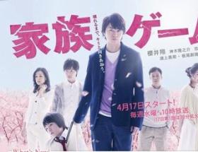 嵐・櫻井翔主演の「家族ゲーム」、最終回の視聴率は16.7%