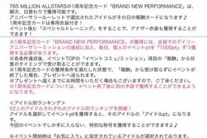 【ミリシタ】明日0時から1周年記念イベント『BRAND★NEW★PERFORM@NCE!!!』開催!