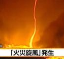 【悪魔の炎】ポルトガルで珍しい「火災旋風」が発生