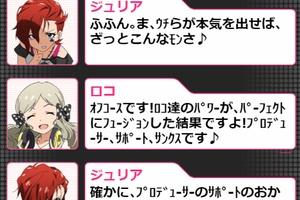 【グリマス】イベント「第15回アイドルマスターズカップ」ショートストーリーまとめ