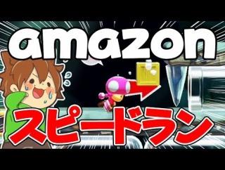 【ぽこにゃん】【スーパーマリオメーカー2#106】amazonスピードラン!30秒でお客様の元へ!!【Super Mario Maker 2】ゆっくり実況プレイ