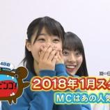 『NOGIBINGO!9の後番組『セトビンゴ!』MCはあの人気芸人!!!』の画像