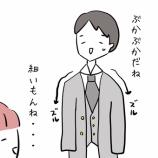 『新郎の服は即決!…かと思いきや、意外と手こずった話』の画像