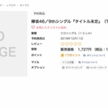 『【欅坂46】『9thシングル』本日11日発売予定だったことが判明!!!!!』の画像