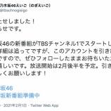 『緊急速報!!!重大発表解禁!乃木坂46『新番組』放送決定!!!!!!!!!!!!キタ━━━━(゚∀゚)━━━━!!!』の画像
