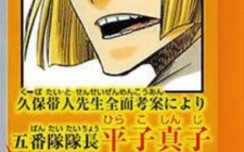 『【速報】BLEACH平子真子、満を持して卍解す』の画像