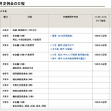 『いよいよ明日から岡崎市の平成30年3月議会が開会となります!』の画像