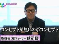 秋元康「乃木坂46のコンセプトなんて何も考えてなかった」
