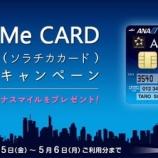 『ソラチカカード利用促進キャンペーンスタート。15万円利用+オートチャージで1500ボーナスマイル。』の画像