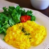 『濃厚★チーズ入りスクランブルエッグ【スパイスアンバサダー2020】【レシピ2078】』の画像